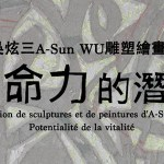 吳炫三雕塑繪畫展-生命力的潛能