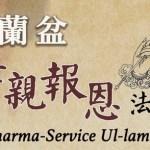 2018佛光山法華禪寺盂蘭盆孝親報恩法會通啟