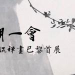一期一會-李蕭錕禪畫 巴黎首展