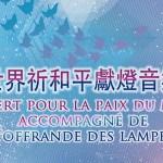 為世界祈和平獻燈音樂會