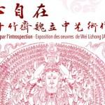 2018觀心自在-十竹齋魏立中藝術作品展