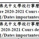 佛光中文學校 2020-2021學年度行事曆