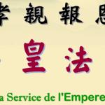 2021法華禪寺孝親報恩梁皇法會