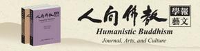 人間佛教藝文學報