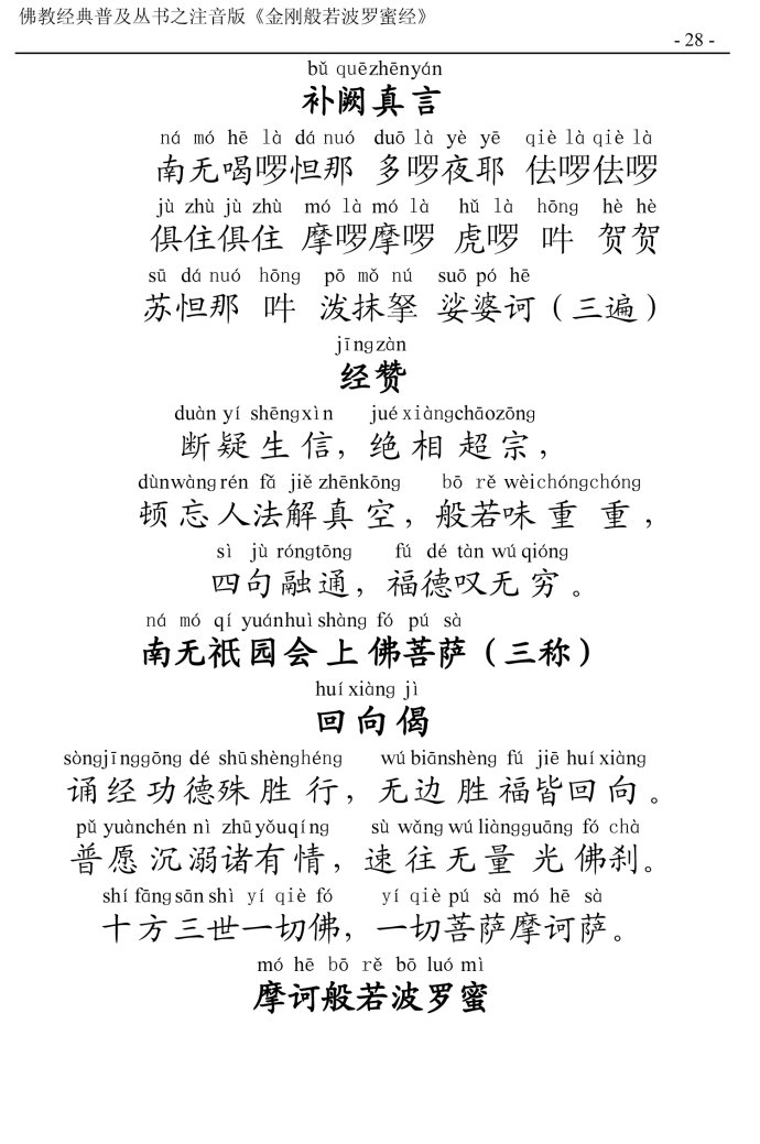 金剛經全文注音版_金剛經白話文譯文講解_金剛經mp3讀誦善音居士版