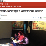 bbc-punjabi-article
