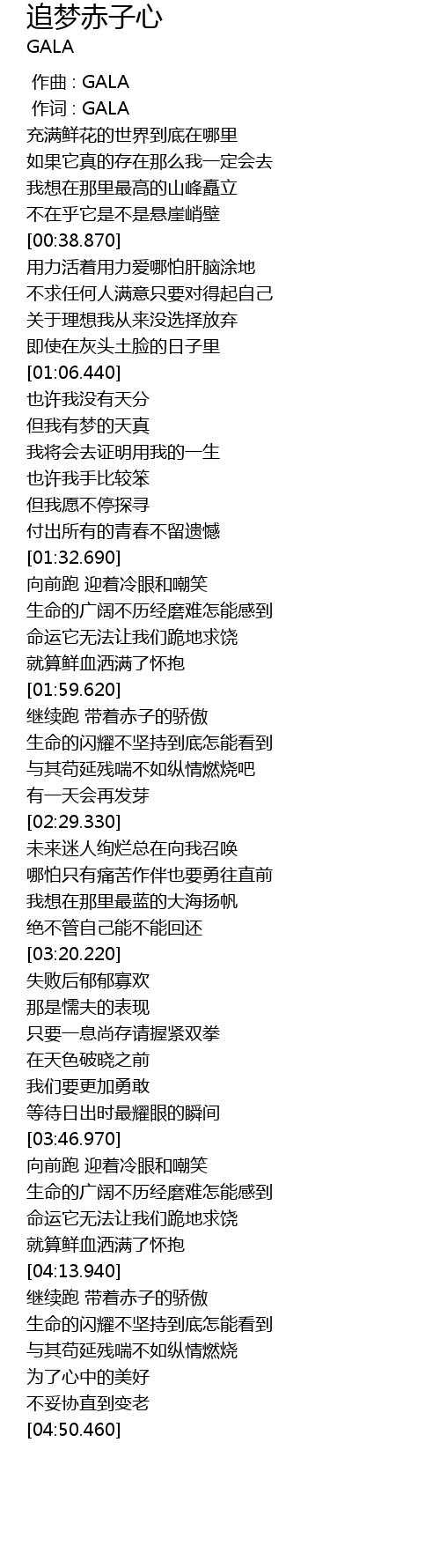 追夢赤子心 zhui meng chi zi xin Lyrics - Follow Lyrics