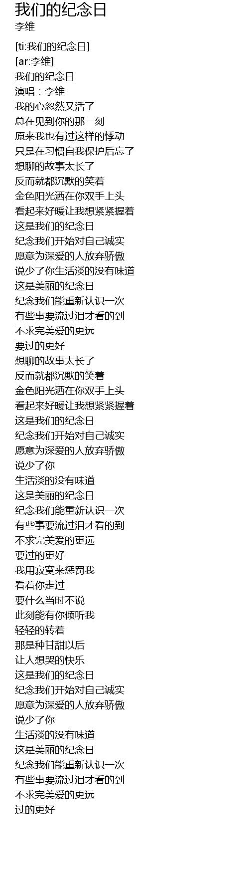 我們的紀念日 wo men de ji nian ri Lyrics - Follow Lyrics