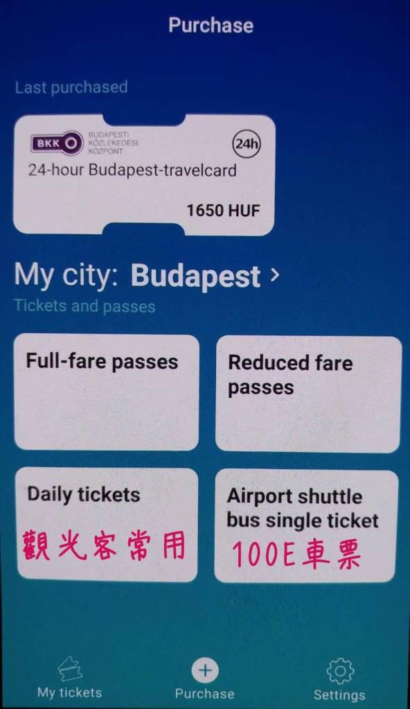 【匈牙利交通】超詳細教學 如何用APP購買布達佩斯交通卡(Budapest Travel Card)