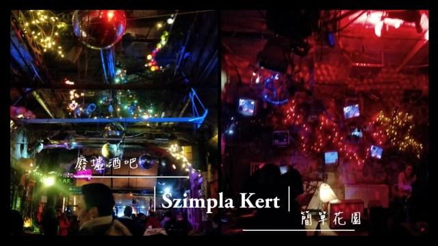 匈牙利必去|廢墟酒吧喝到ㄎㄧㄤ掉才叫夜生活