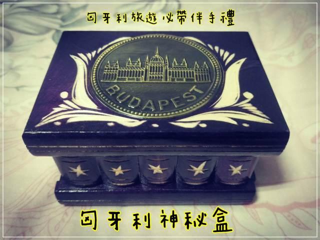 匈牙利特有機關重重的伴手禮Secret Box神秘小盒子