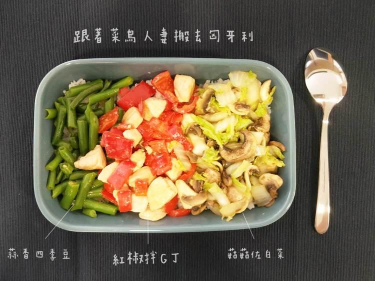 蘑菇佐白菜、紅椒拌雞丁、蒜香四季豆♥一個人的晚餐