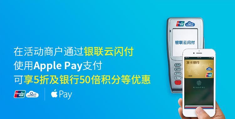 Apple-Pay-Summer-Campaign-China-2017
