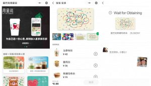 Starbucks-WeChat Marketing-Tencent Social Ads-WeChat Pay-Gift Campaign