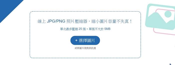 超好用的 PNG/JPG 圖片壓縮工具推薦。縮小照片畫質高 - iT 邦幫忙::一起幫忙解決難題。拯救 IT 人的一天