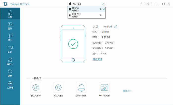 iPhone 資料轉 Android:輕鬆將照片/影音/聯絡人轉移到 Android