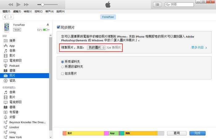 如何將電腦照片傳到 iPhone/iPad?| iOS 檔案傳輸的簡單方法 @ 黃哲宇的部落格 :: 痞客邦