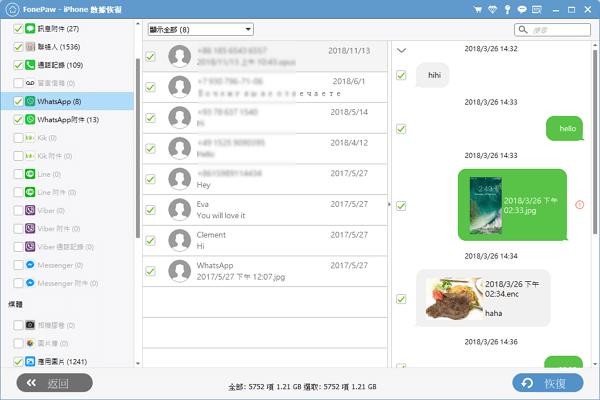 如何從 iPhone 備份提取 WhatsApp 對話記錄?