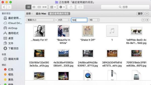 如何清理 iMac/Macbook 無用的肥大檔案以清出磁碟容量