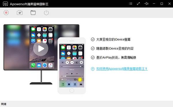 Top 3 Apple 手機螢幕錄影軟體推薦