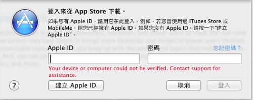 超完整攻略:解決 Mac App Store 無法登入/無法連線問題