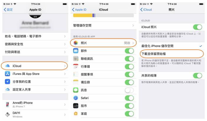 如何解決 iPhone 連電腦 DCIM 資料夾爲空無法將相片傳電腦 @ 黃哲宇的部落格 :: 痞客邦