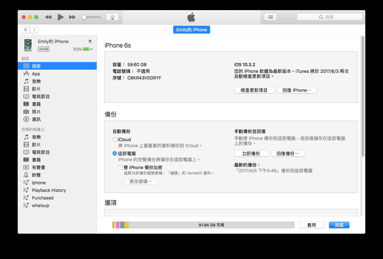 不用 iTunes。你還可以這樣備份 iPhone 資料
