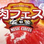 ⼤阪泉州夏祭り Music Circus × ⾁フェス