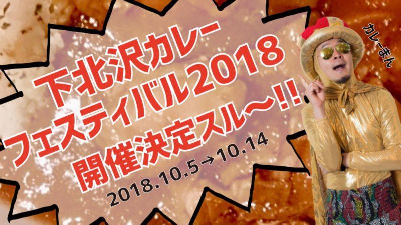 カレーの街シモキタで開催される年に1度のカレーのお祭り。下北沢カレーフェスティバル2018