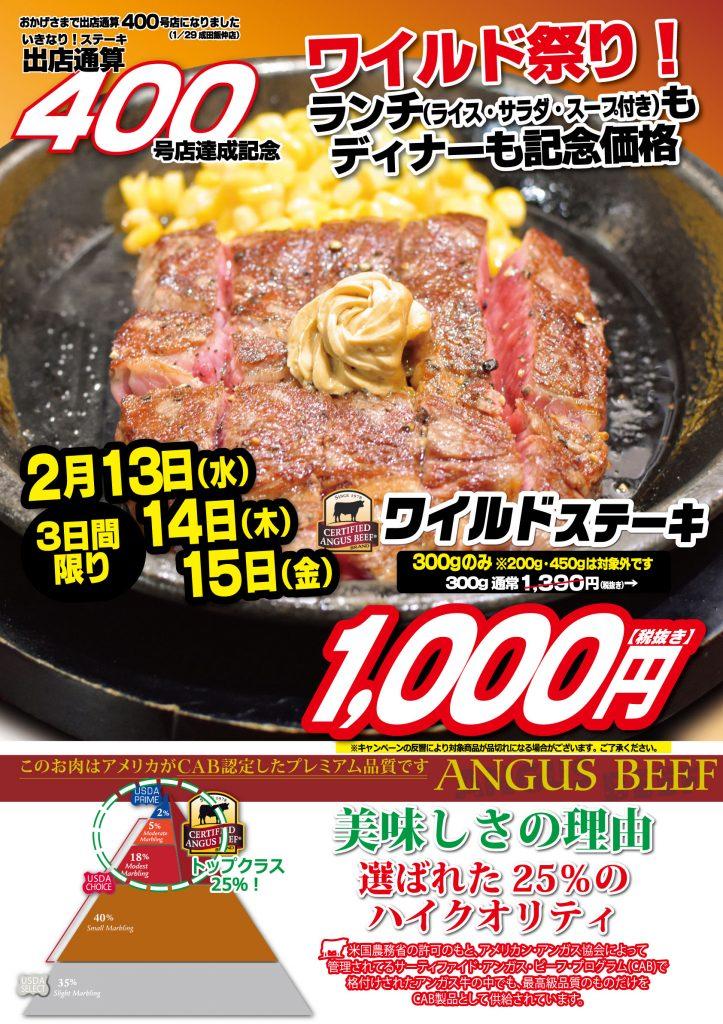 いきなりステーキ400号店達成記念!ワイルド祭り!