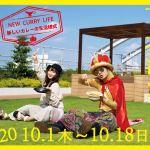 "<span class=""title"">下北沢カレーフェスティバル2020</span>"
