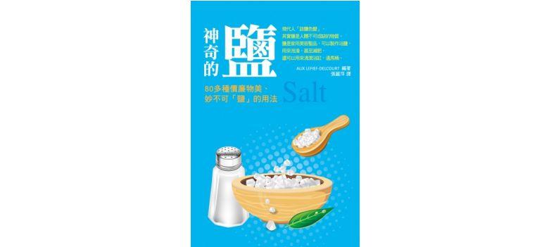 料理不可或缺的食材 鹽的分類你都了解嗎? @ 食力foodNEXT‧食事求實的知識頻道