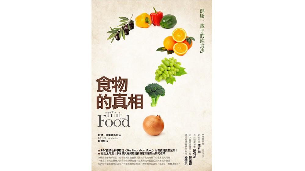 《食物的真相》教你如何健康一輩子-閱讀食光-食觀點-真食誠現-餐桌上的科學家