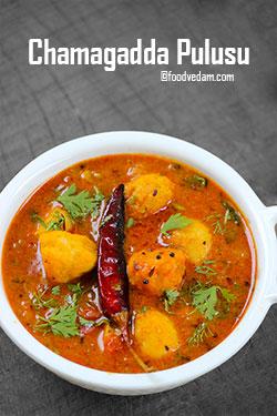 Chamagadda Pulusu recipe /Arbi or Colocacia Curry-చామగడ్డ పులుసు