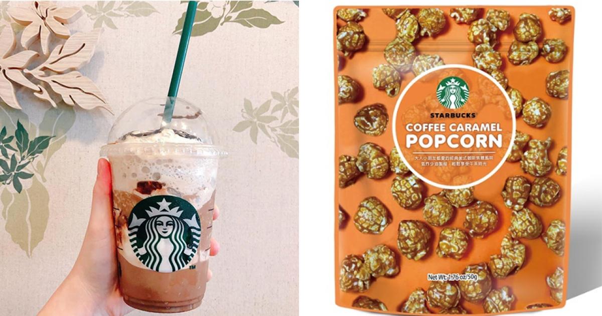 星巴克夏季新品到! 全球獨賣「咖啡焦糖爆米花」連海外都搶著代購 - Foody 吃貨