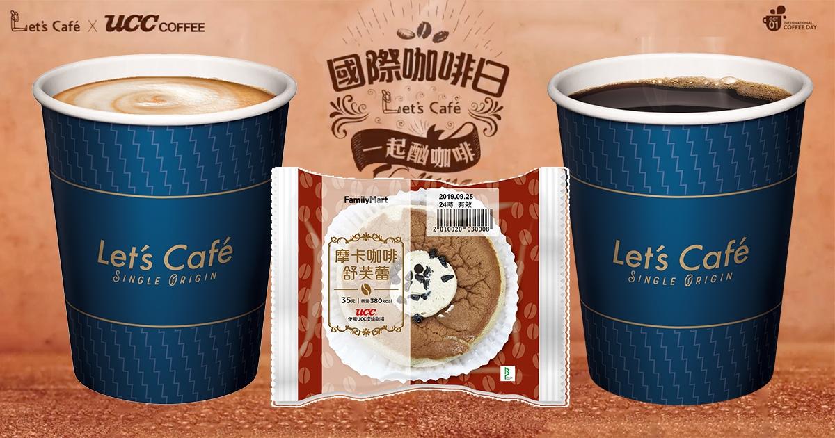 迎接國際咖啡日!全家UCC推聯名麵包 單品咖啡第二件5折! - Foody 吃貨