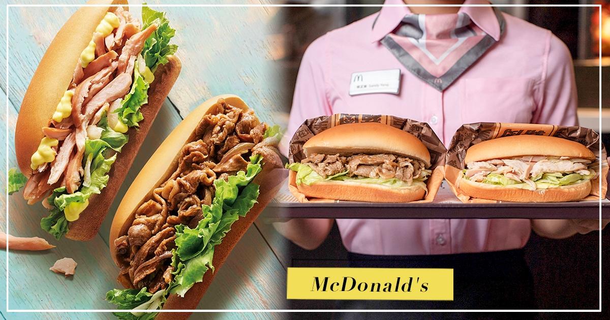 【全臺】吃到下巴痠! 麥當勞「長堡系列」限定登場 「薑燒豬,煙燻雞」咬到最後一口都是肉 - Foody 吃貨