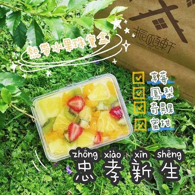 《團購美食-振頤軒》熱帶水果珠寶盒 滿滿的水果以及軟綿綿的蛋糕與大甲芋泥。健康又美味 - Foody 吃貨