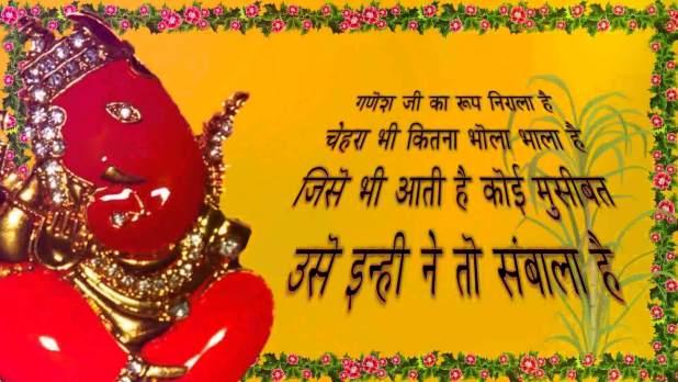 Ganesh Chaturthi 2015 Quotes