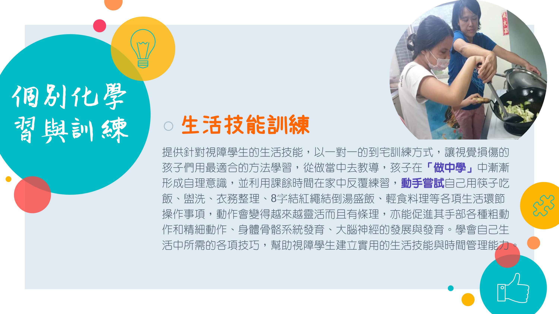 視障學齡教育服務   臺北市視障者家長協會