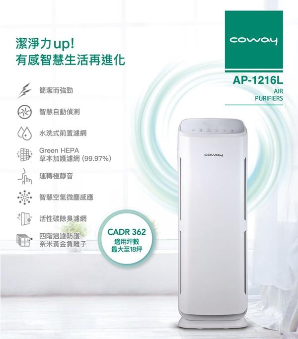 【Coway】綠淨力立式空氣清淨機AP-1216L (14~18坪)   臺北市視障者家長協會