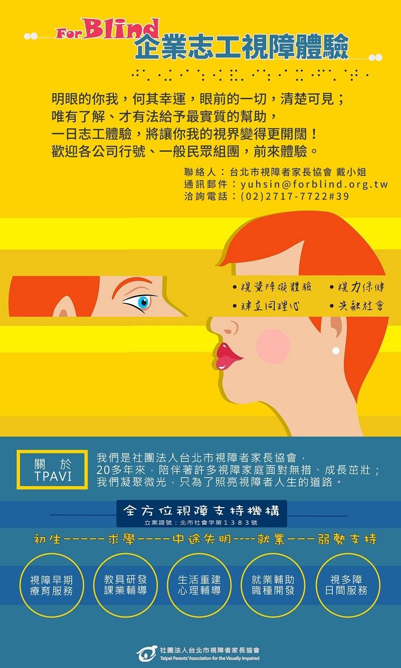 企業志工視障體驗,歡迎各企業團體報名   臺北市視障者家長協會