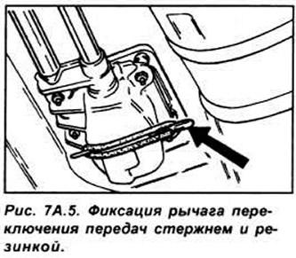 Регулировка тяги переключения передач (Трансмиссия