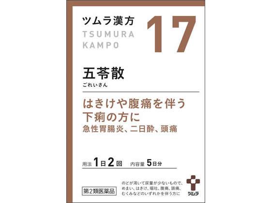 薬)ツムラ ツムラ漢方 五苓散料エキス顆粒 10包【17】【第2類醫薬品】 | Forestway【通販フォレストウェイ】