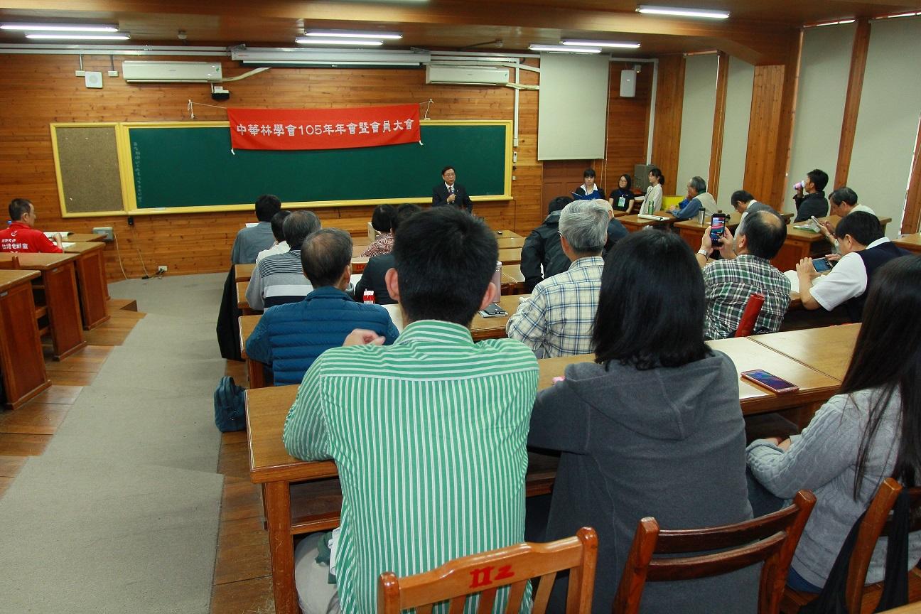中華林學會