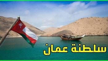 تداول العملات في عمان
