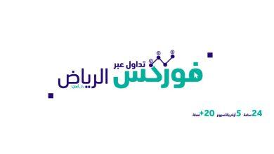 Photo of الرياض المالية تطلق خدمة فوركس الرياض