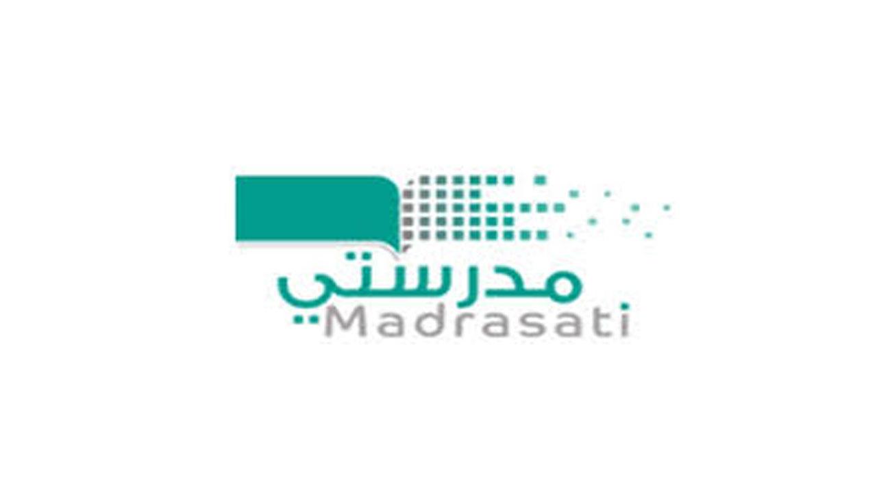 وزارة التعليم السعودية تعلن عن منصة مدرستي