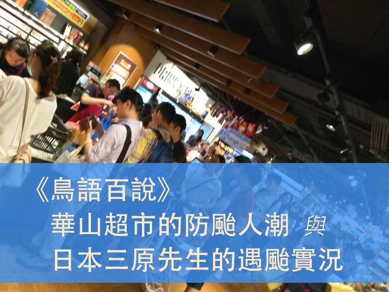 《鳥語百說》華山超市的防颱人潮 與 日本三原先生的遇颱實況 cover photo