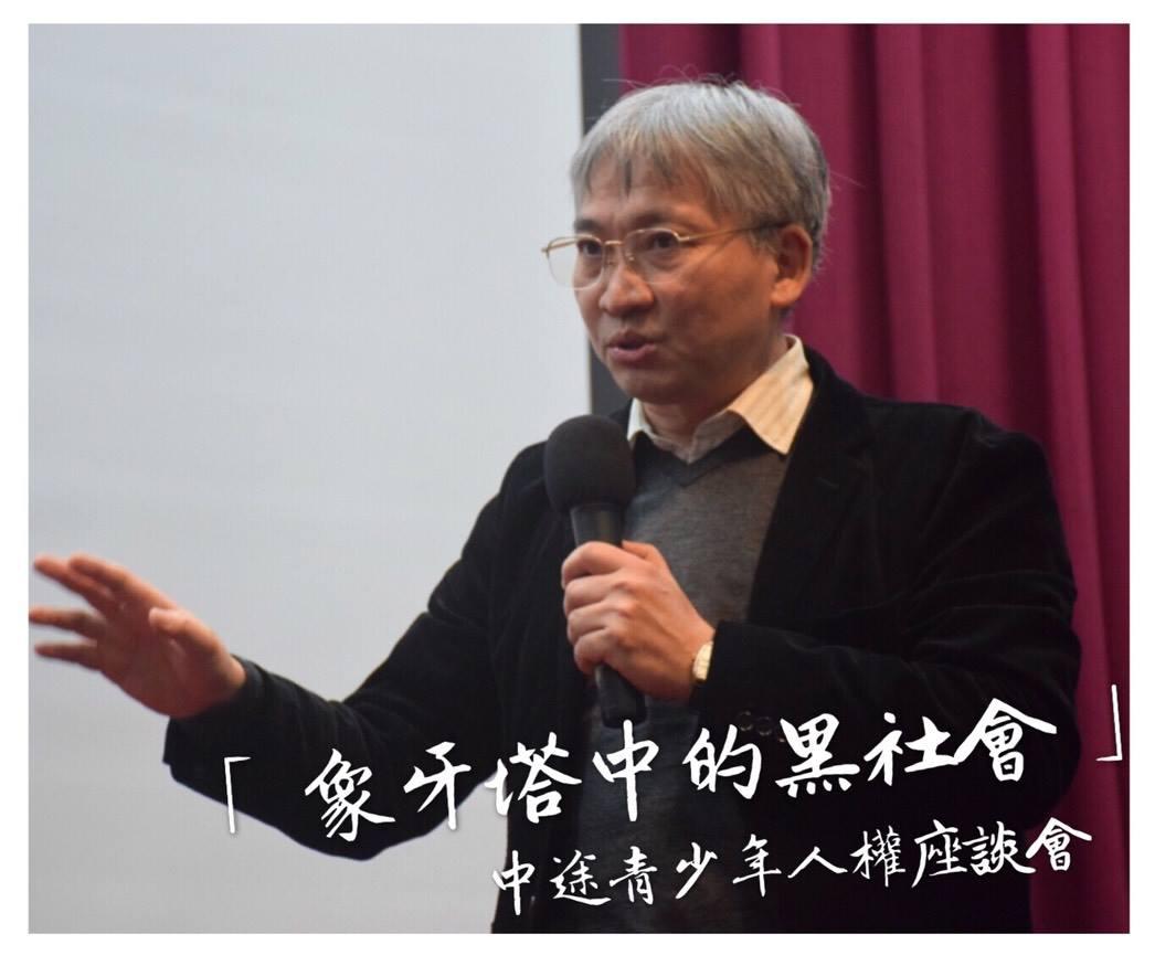 「象牙塔中的黑社會」中途青少年人權座談會 主持人吳齊殷教授